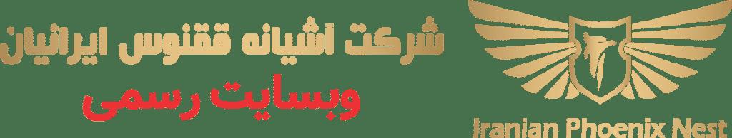 وبسایت شرکت ققنوس ایرانیان