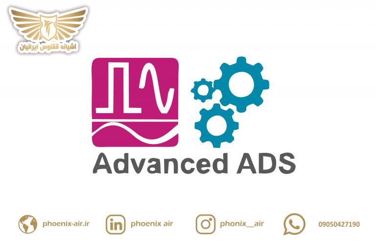 نرم افزار ADS 2016