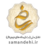 نشان ملی ثبت(رسانه های دیجیتال)