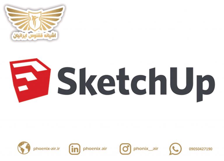 نرم افزار SketchUp