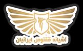 لوگو شرکت آشیانه ققنوس ایرانیان