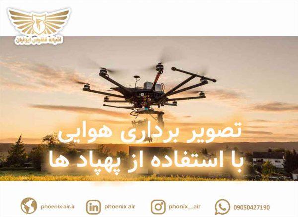 تصویربرداری هوایی