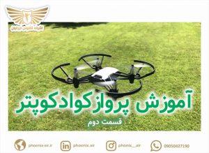 آموزش پرواز کوادکوپتر