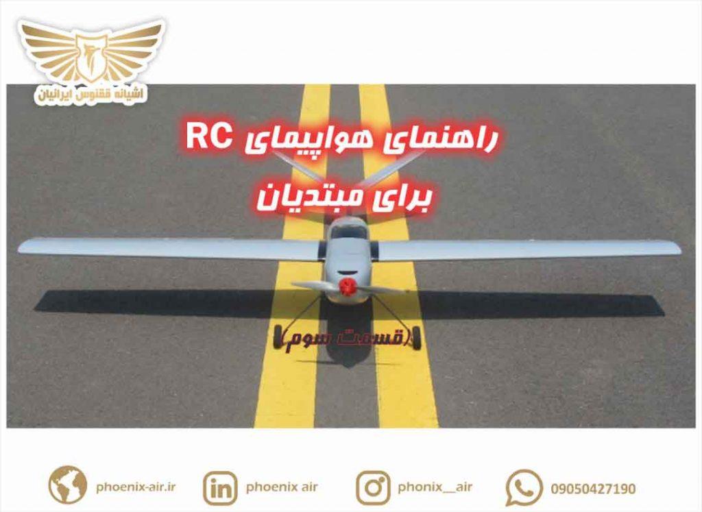 هواپیمای rc